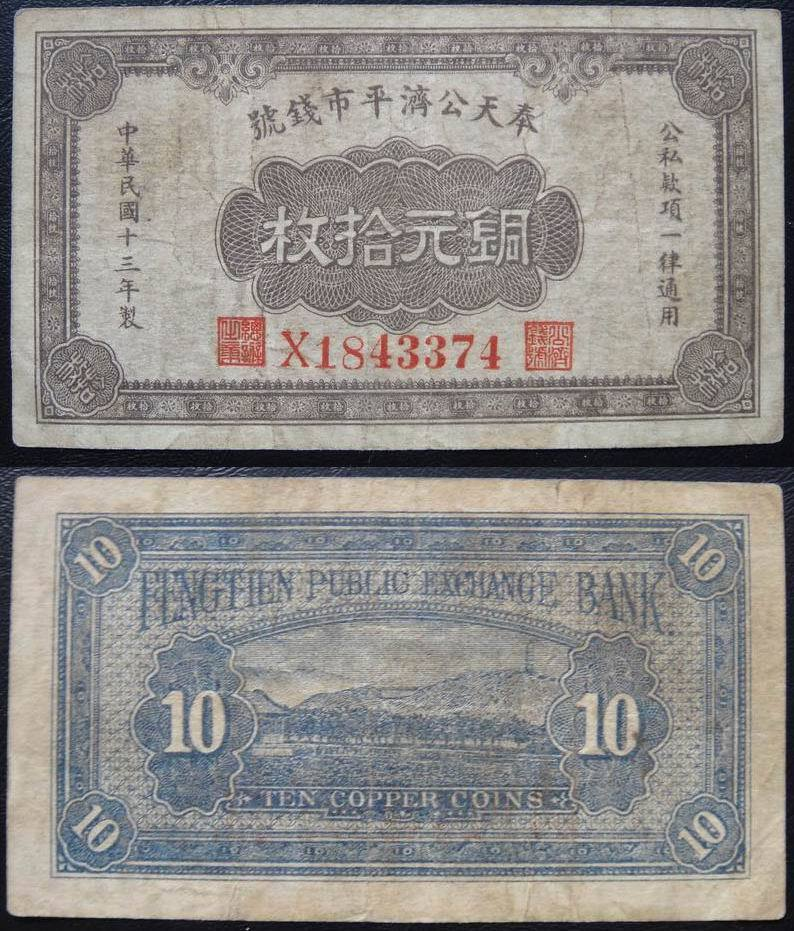 N7501 Kung Tsi Bank of Fengtian, 10 Coppers Banknote, China 1922