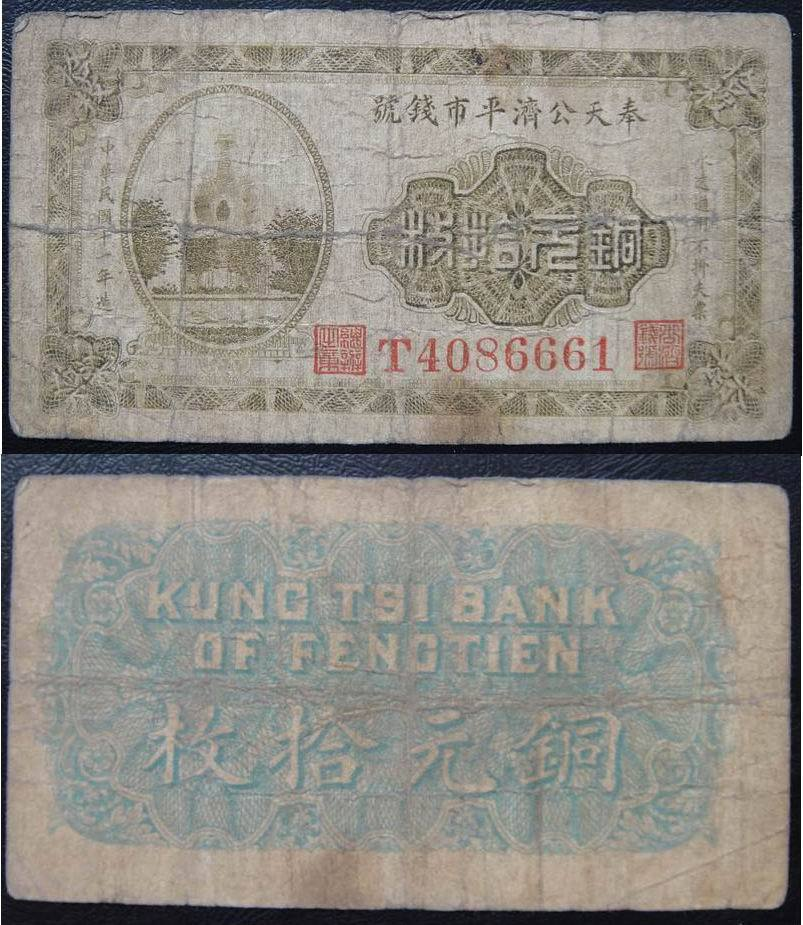 N7502 Kung Tsi Bank of Fengtian, 10 Coppers Banknote, China 1924
