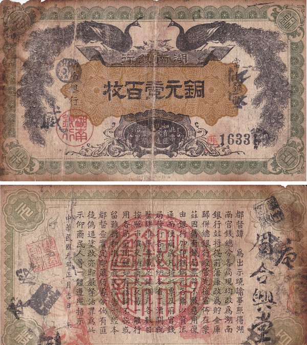 N8001 Hunan Provincial Bank, 100 Coppers Banknote, China 1912
