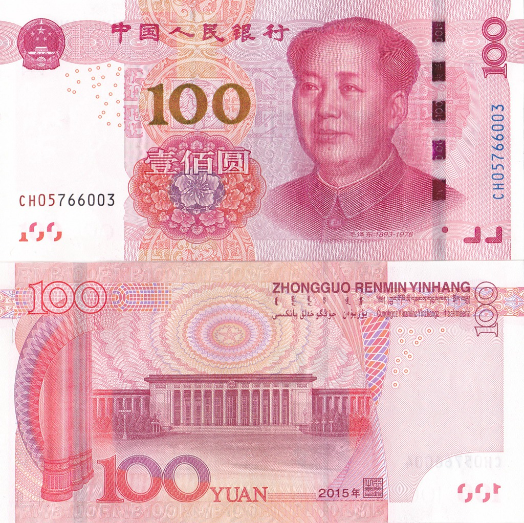 N0120, China 2015 New Issue 100 Yuan Banknote (Paper Money)