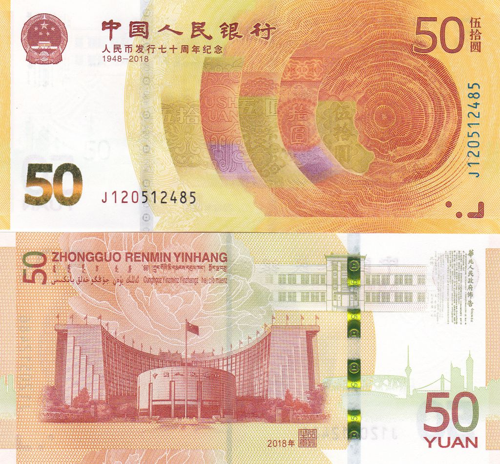 N0160, China 70th Anni. of RMB Issuance, 50 Yuan Paper Money, 20