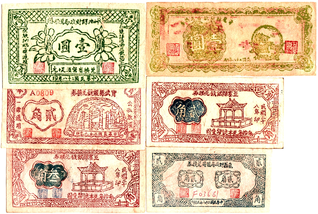 N6002, China Local Banknotes (Native Bank Orders), Shanxi Province 6 Pcs, 1939