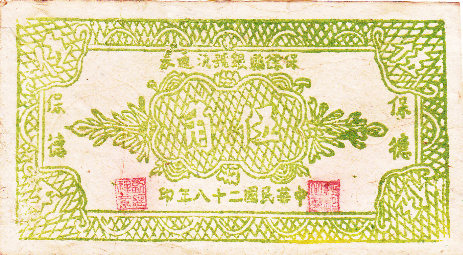 N6003, China Local Banknotes (Native Bank Order), Baode County 50 Cents, 1939