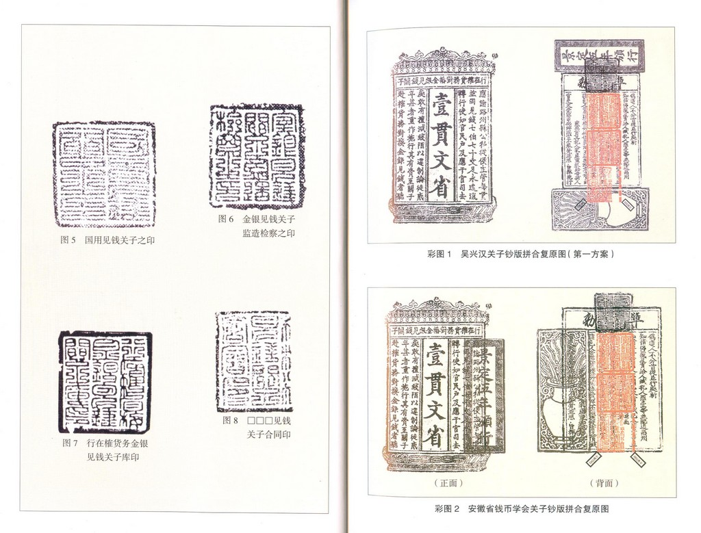 F2001 Papers of South Song Dynasty Paper Money (13th century)