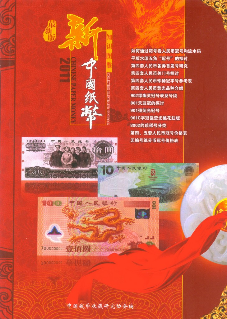 F2010 China Paper Money Illustrated Book 2011 (Large)