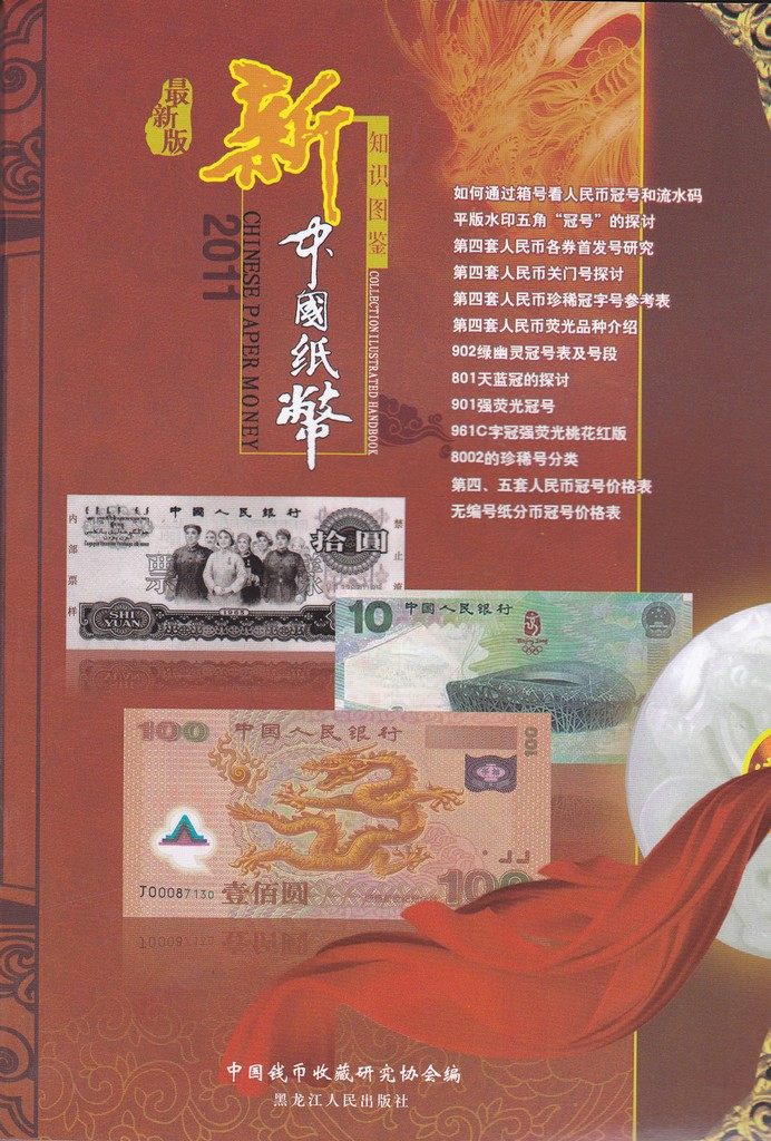 F2011 China Paper Money Illustrated Handbook 2011 (Small)