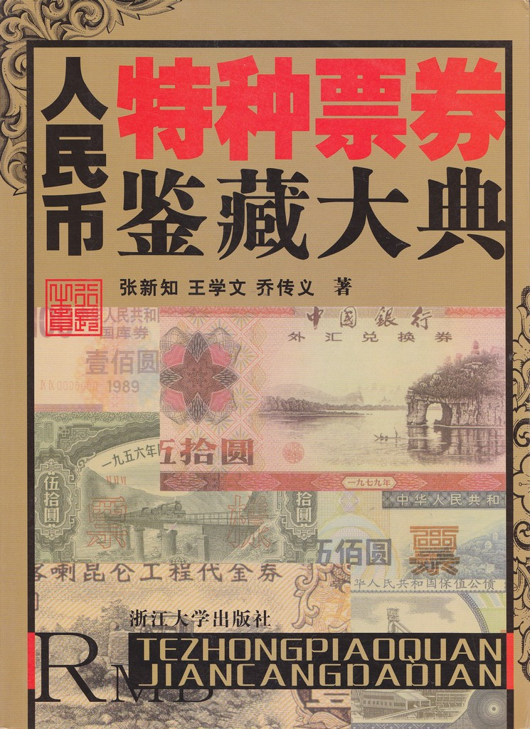F2012 Special Paper Money of P.R.China (2005)
