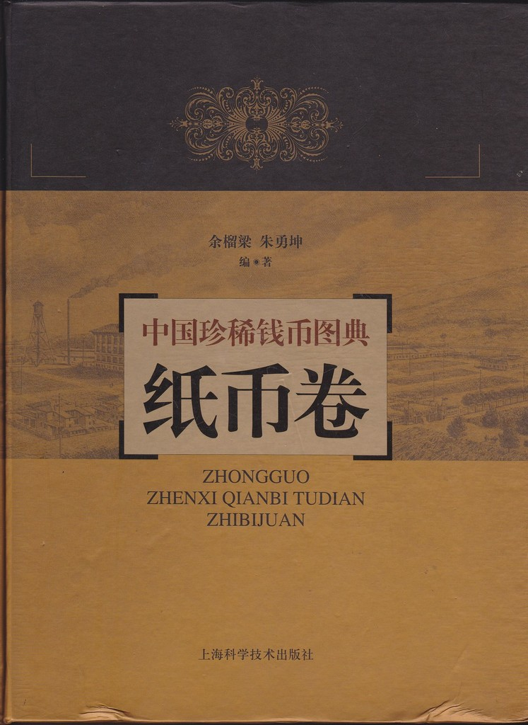 F2013, Rare China's Banknotes Illustrated Catalogue (2010)