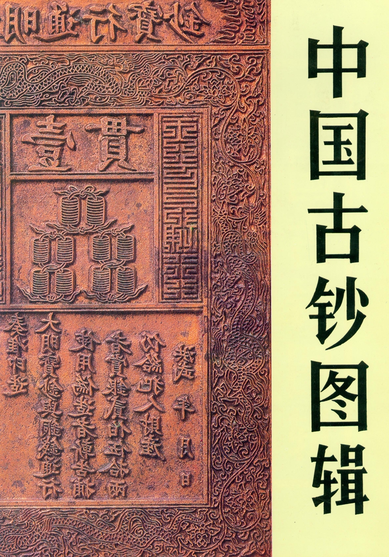 F2014 Illustrated Catalogue of Chinese Ancient Paper Money (AD 1100-1870)