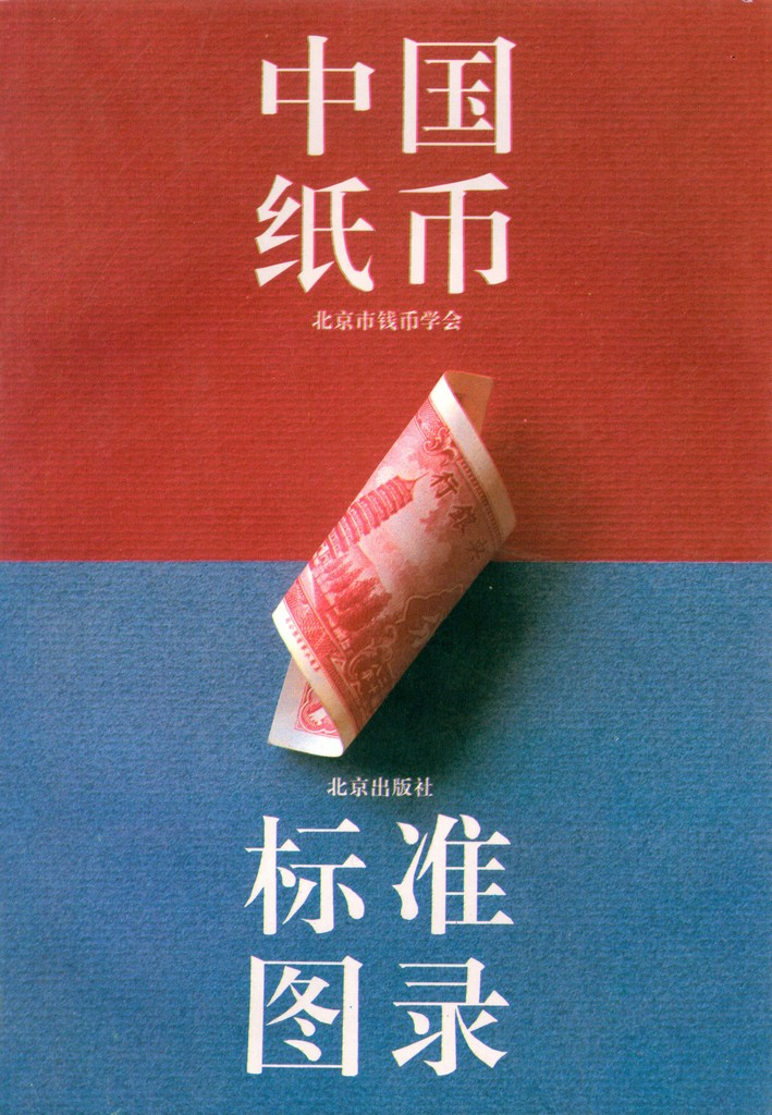 F2015, Standard China's Banknotes Illustrated Catalogue (1994)