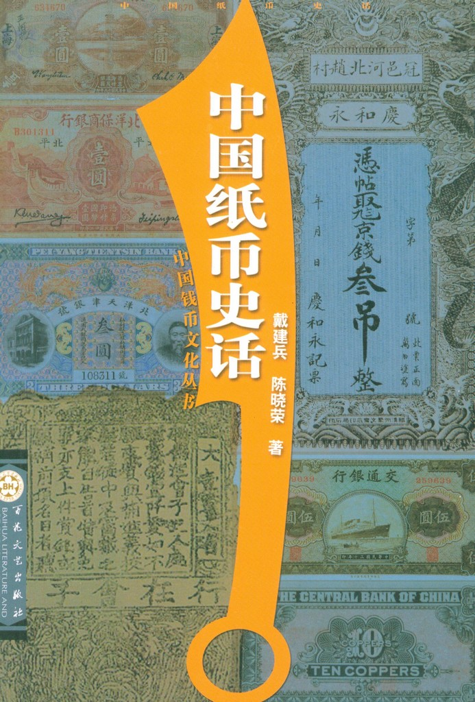 F2017 Brief History of China's Paper Money (2006)