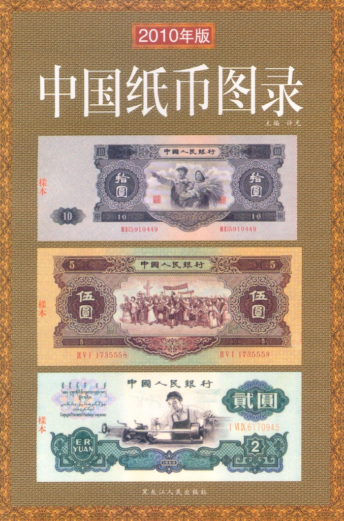 F2018, Illustrated Catalogue of P.R.China Banknotes 1949-2010