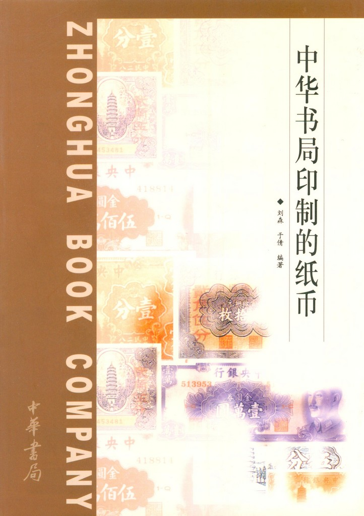 F2026 Banknote Printed by Chung Hwa Book Store Company (2002)