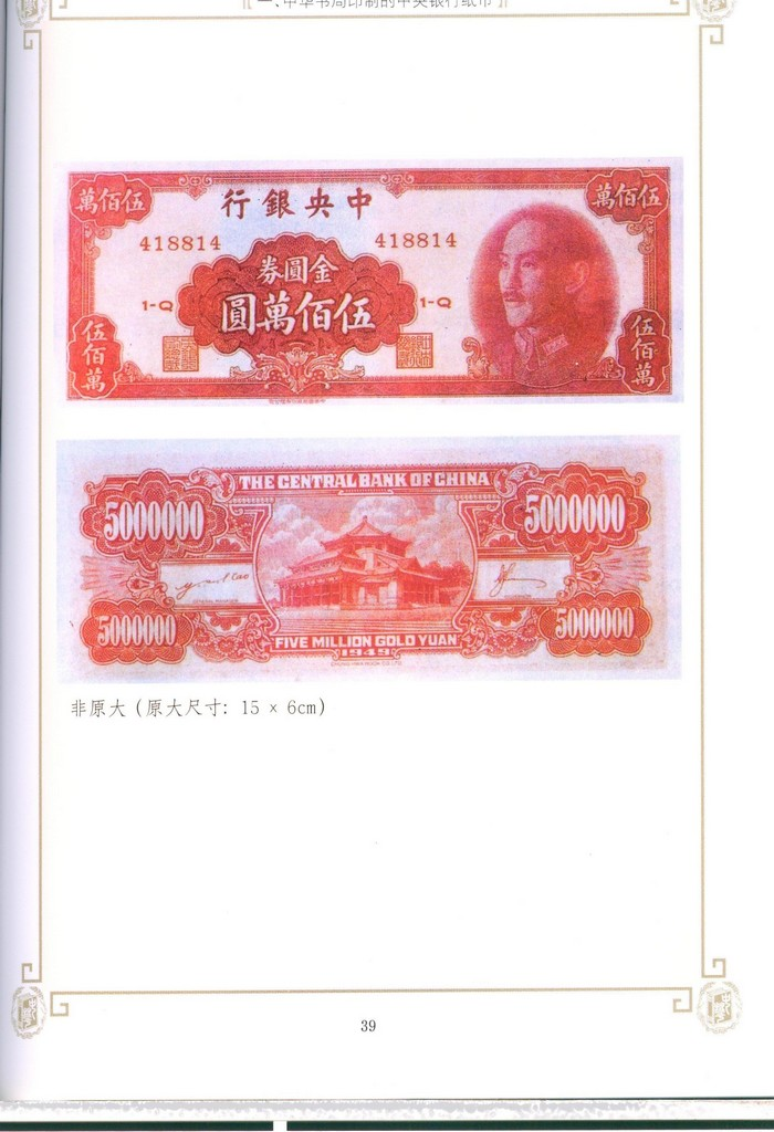 F2026 Banknote Printed by Chung Hwa Book Store Company (2002) - Click Image to Close