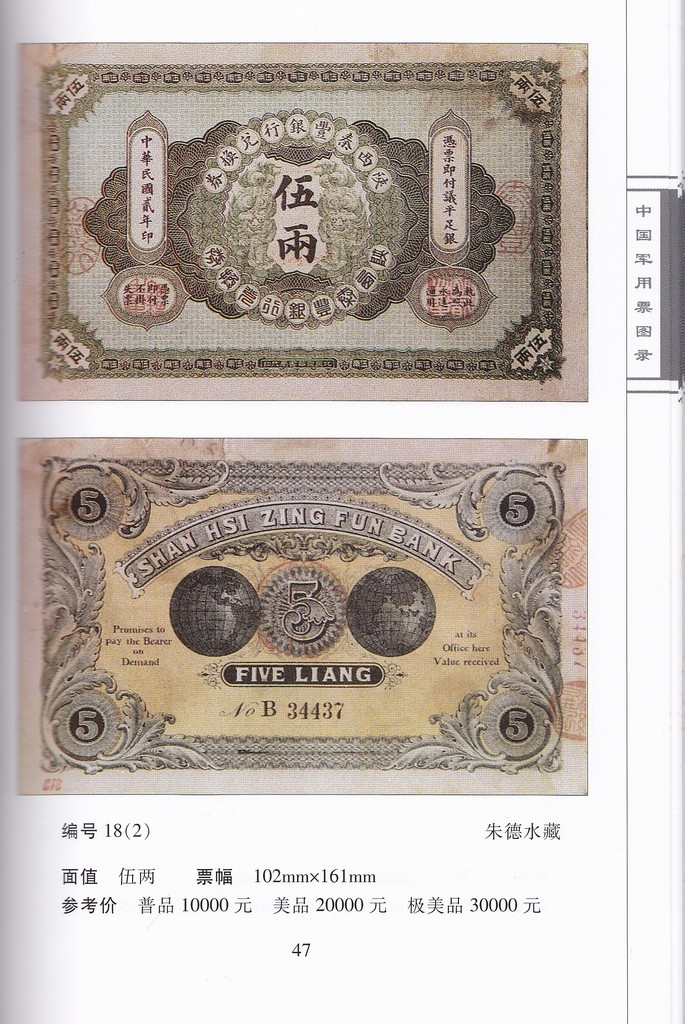 F2027 Military Banknotes of China (2003)