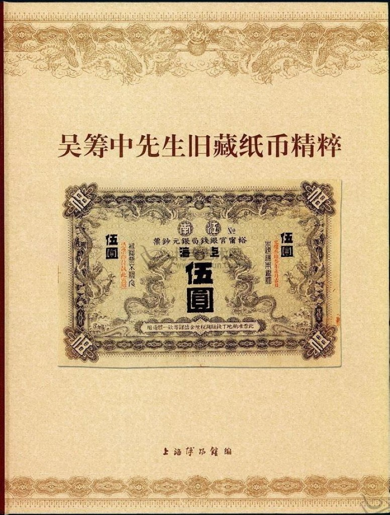 F2029, Rare Banknotes Collection of Mr Wu Chouzhong, China (2005)