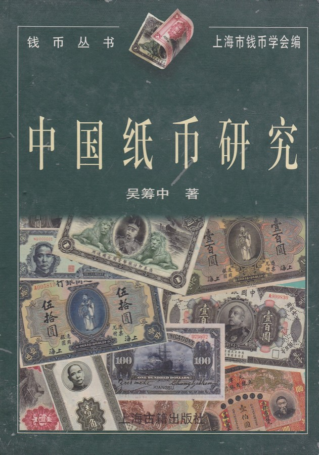 F2030 Research of China's Paper Money (1998)