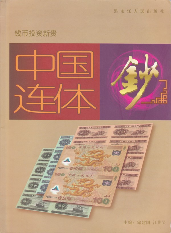 F2031, Catalogue of China's Uncut Paper Money (2011)