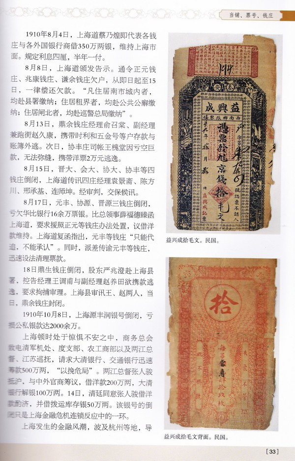 F2032, Collection and Study of China's Native Bank's Order (2011)