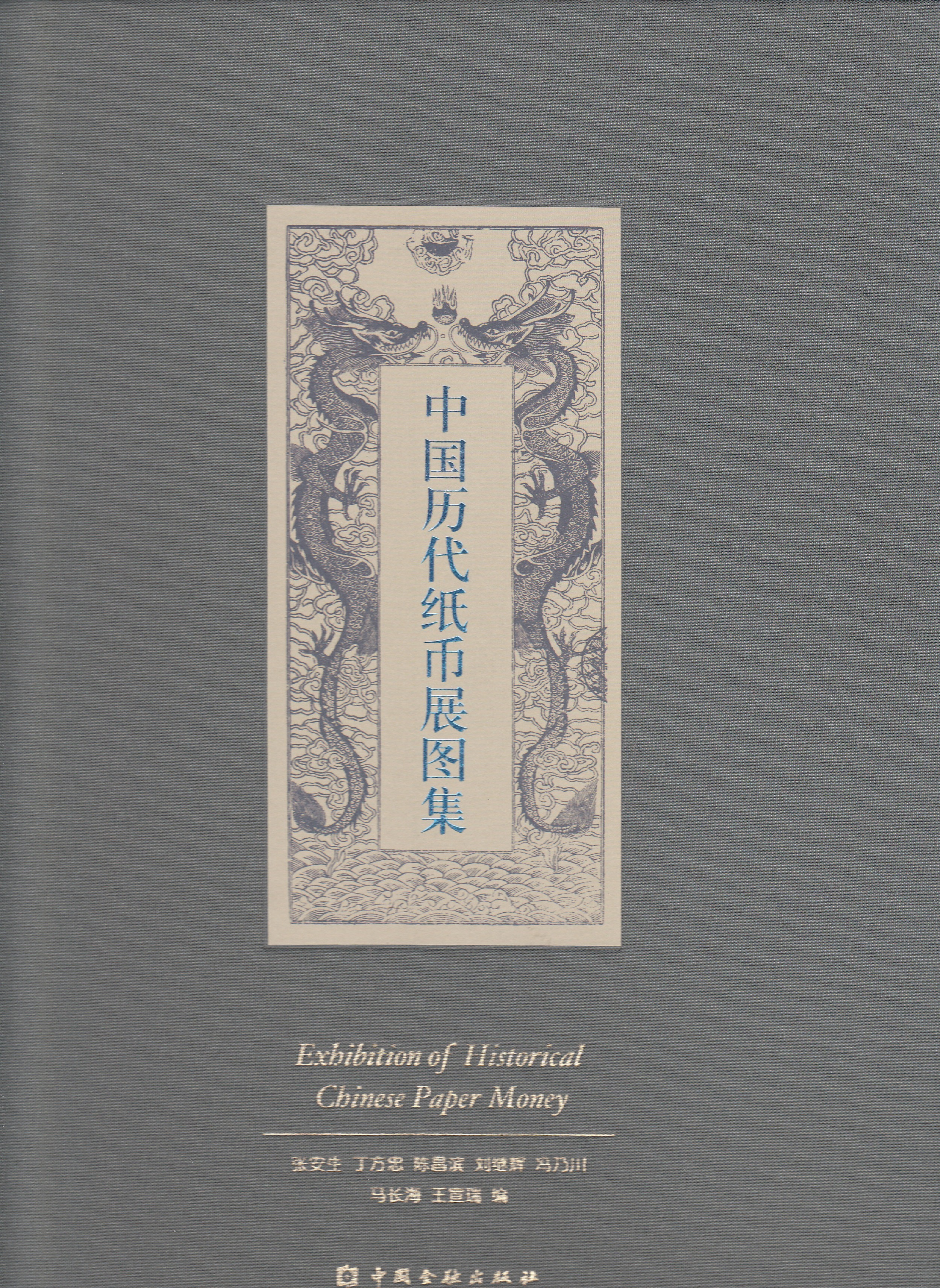 F2034, Exhibition of Historical Chinese Paper Money (2012)