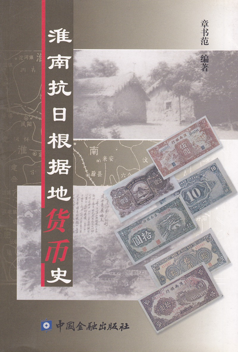 F2035, Banknotes Issued by Bank of Huai-Nau, China 1942-1946