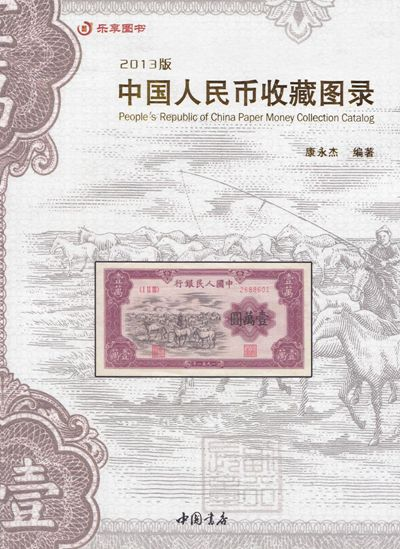 F2036, China Paper Money Illustrated Catalog 2013 (Large)