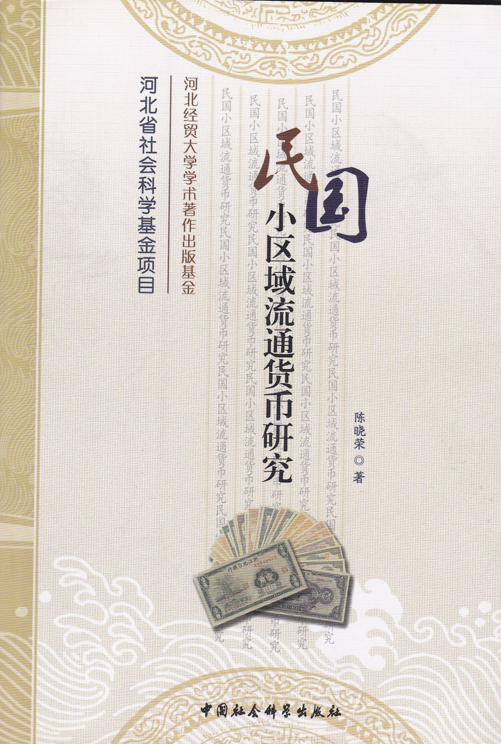 F2037, Study on Circulating-in-Small-Area Currency of China 1911-1949