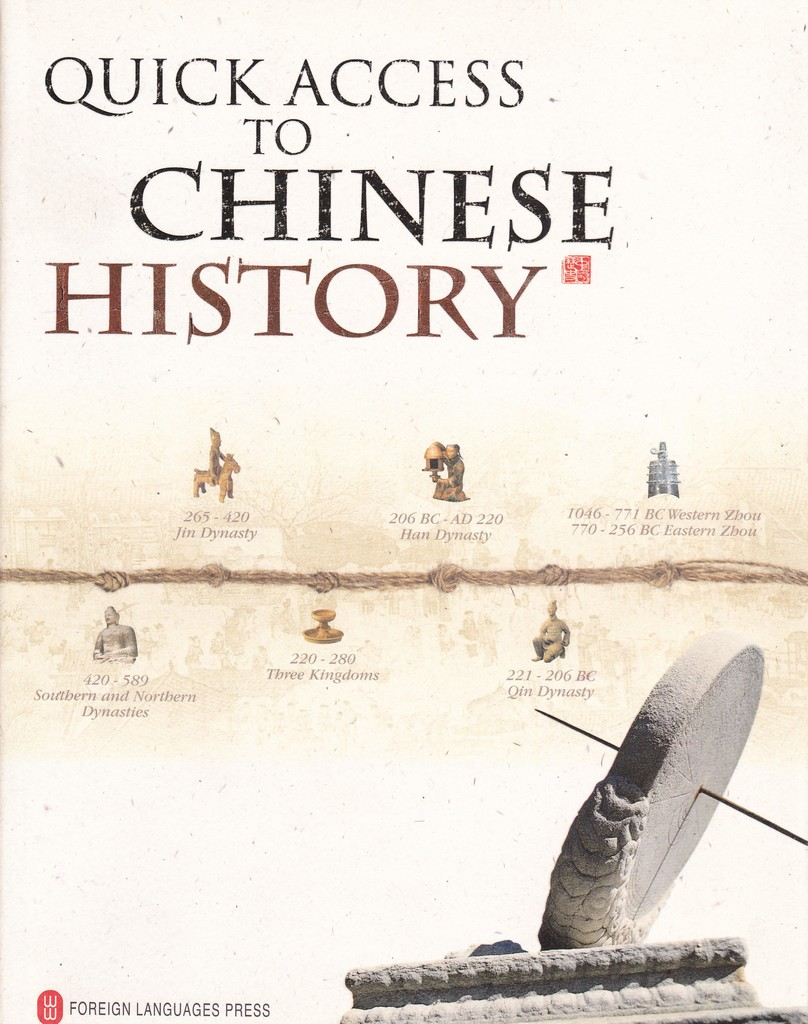 F6012 Quick Access to Chinese History (2008)