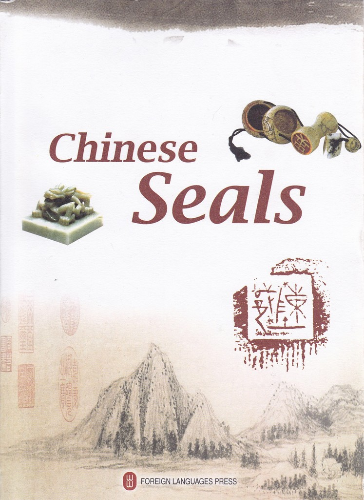 F6015, Chinese Seals (2008)
