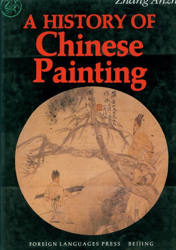 F6019 A History of Chinese Painting (1992, English Edition)