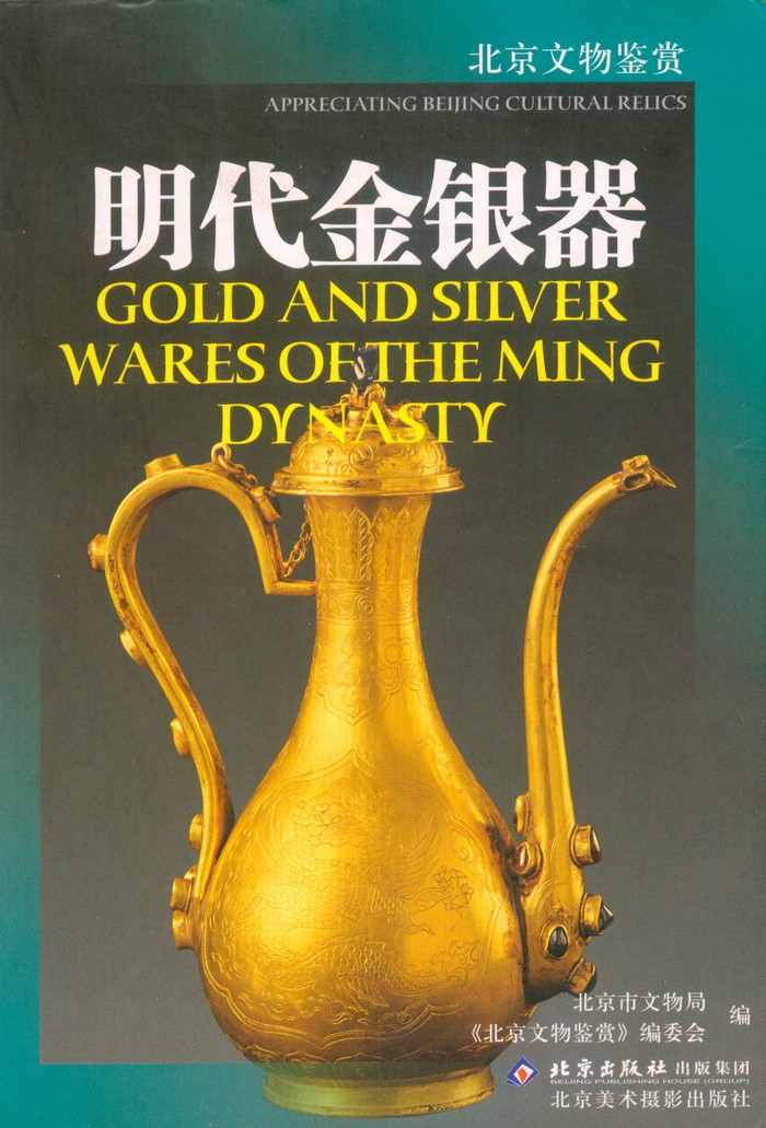 F6101 Gold and Silver Wares of the Ming Dynasty, China (2006)