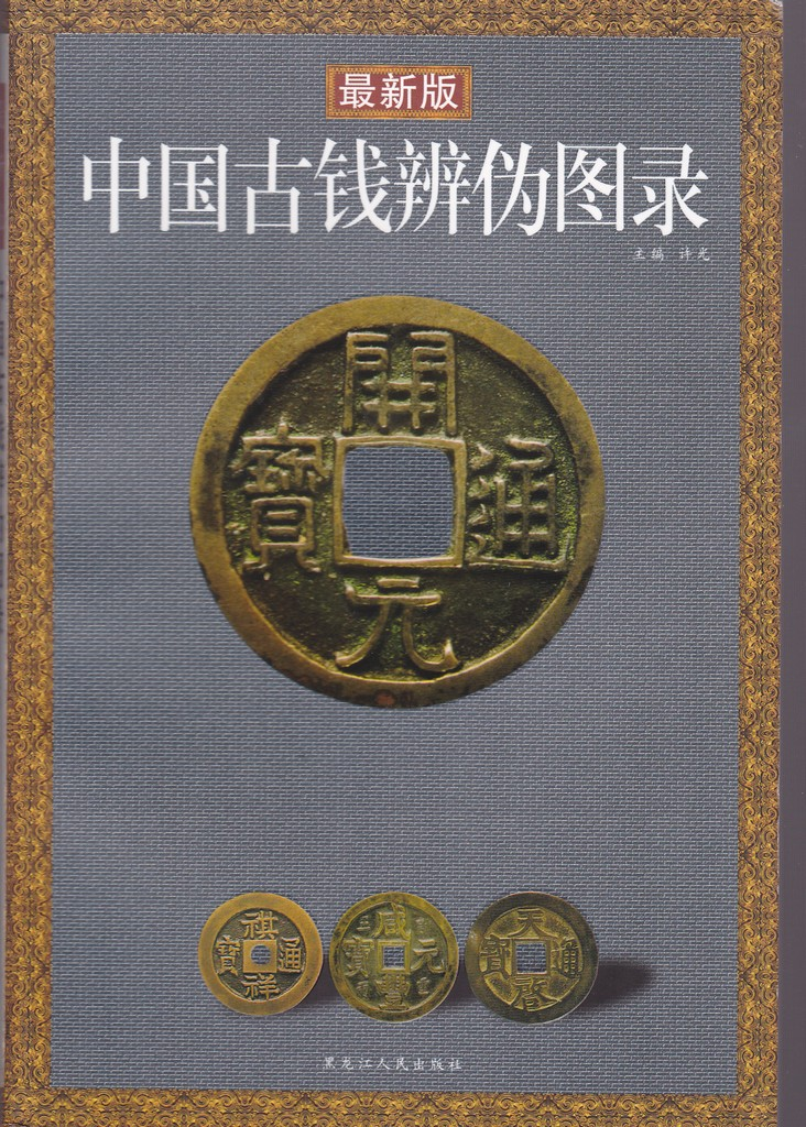F5501 Illustrated Catalogue of China's Counterfeit Coins (2008).