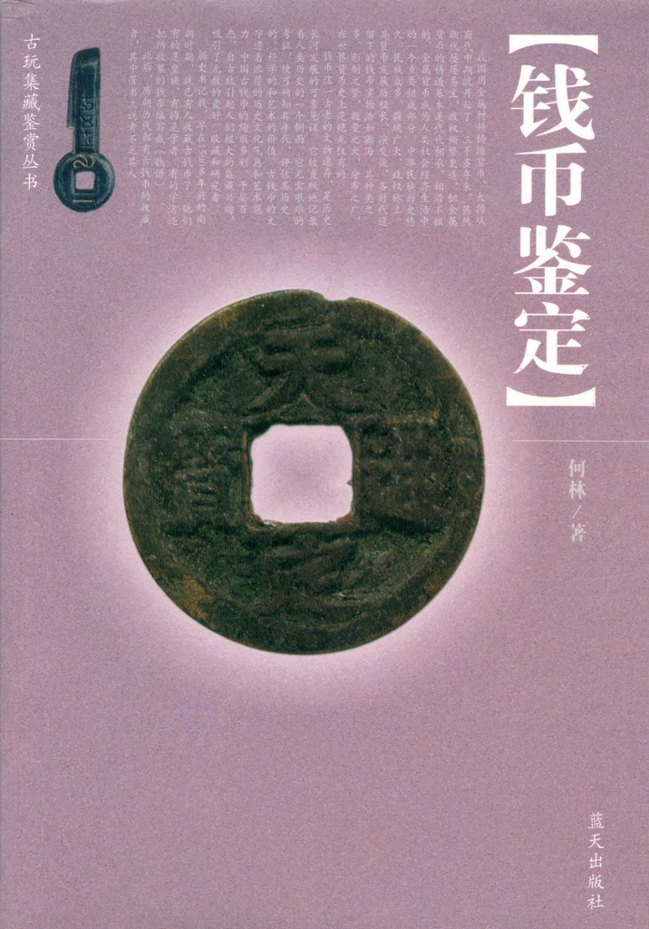 F5502, Counterfeit Ancient Coins of China (2004)