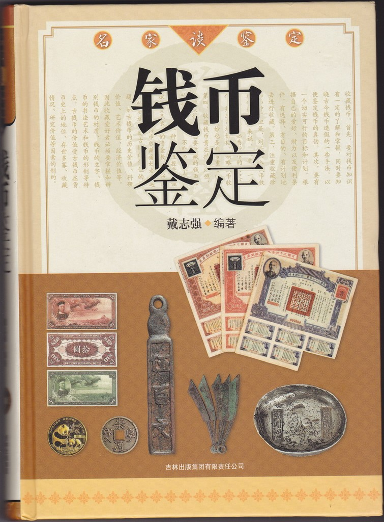F5503, Identification of China's Coins and Banknotes (2010)