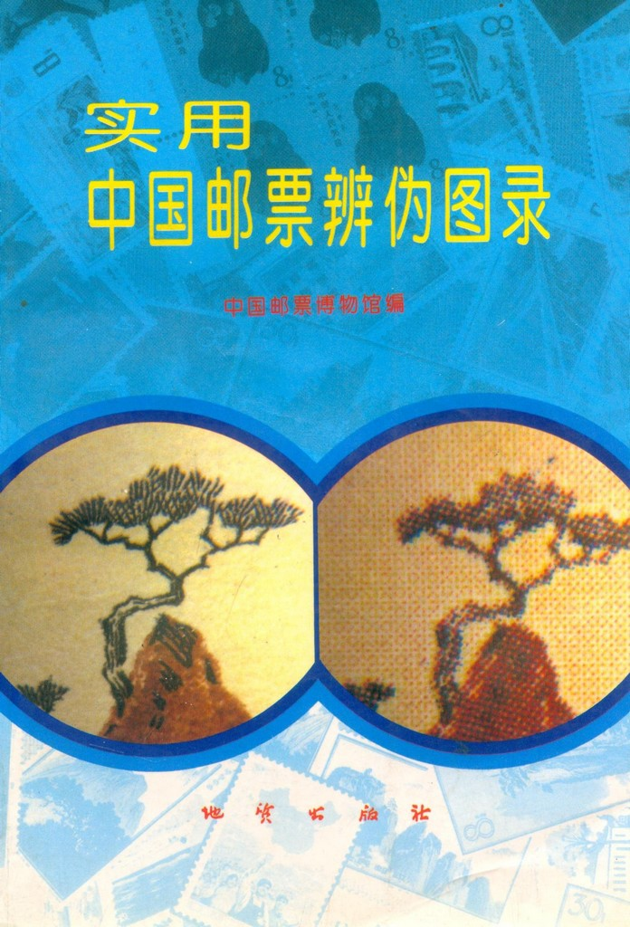 F5505, Illustrated Catalogue of China Counterfeit Stamps (1994)