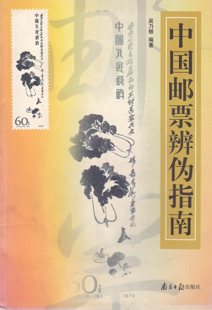 F5506, Introduction of China's Counterfeit Stamps (2000)