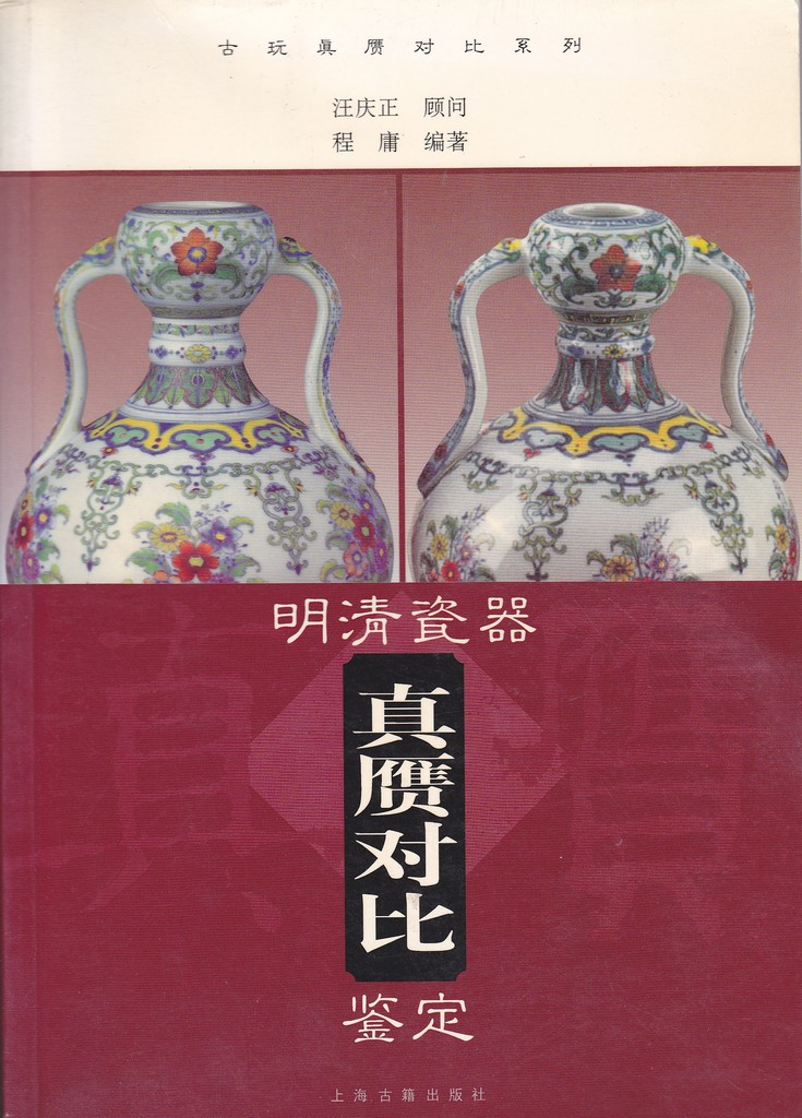 F5508, Counterfeit Ancient Porcelain, China (2002)
