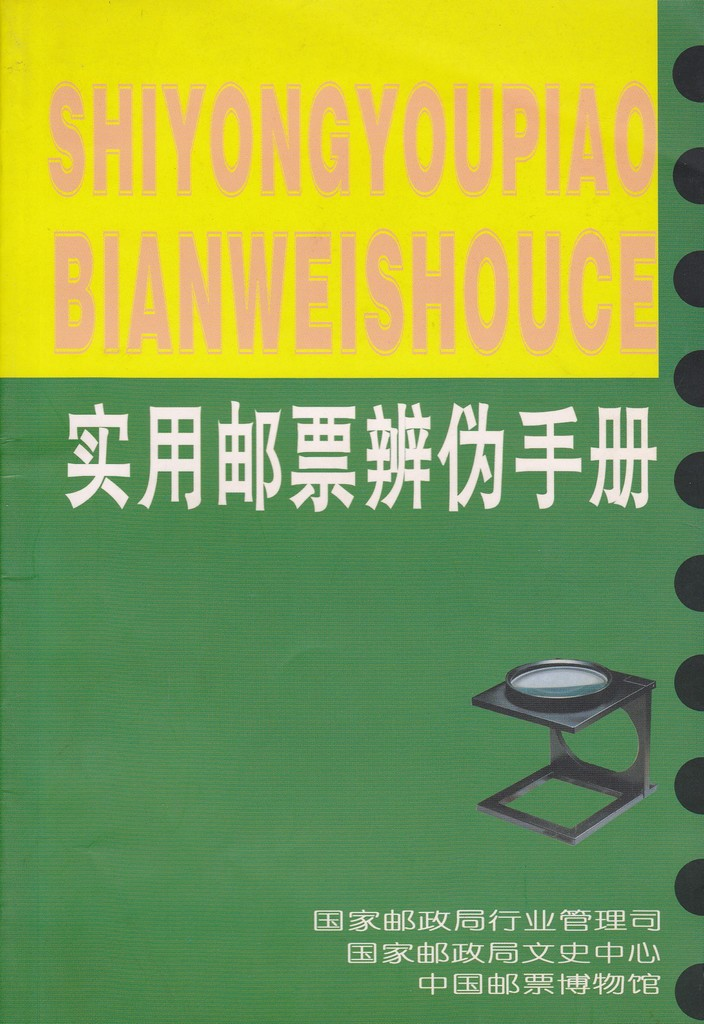 F5509, Official Handbook of Counterfeit Stamps, China (2003)