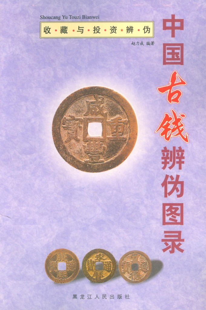 F5510 Illustrated Catalogue of China's Counterfeit Coins (2001)