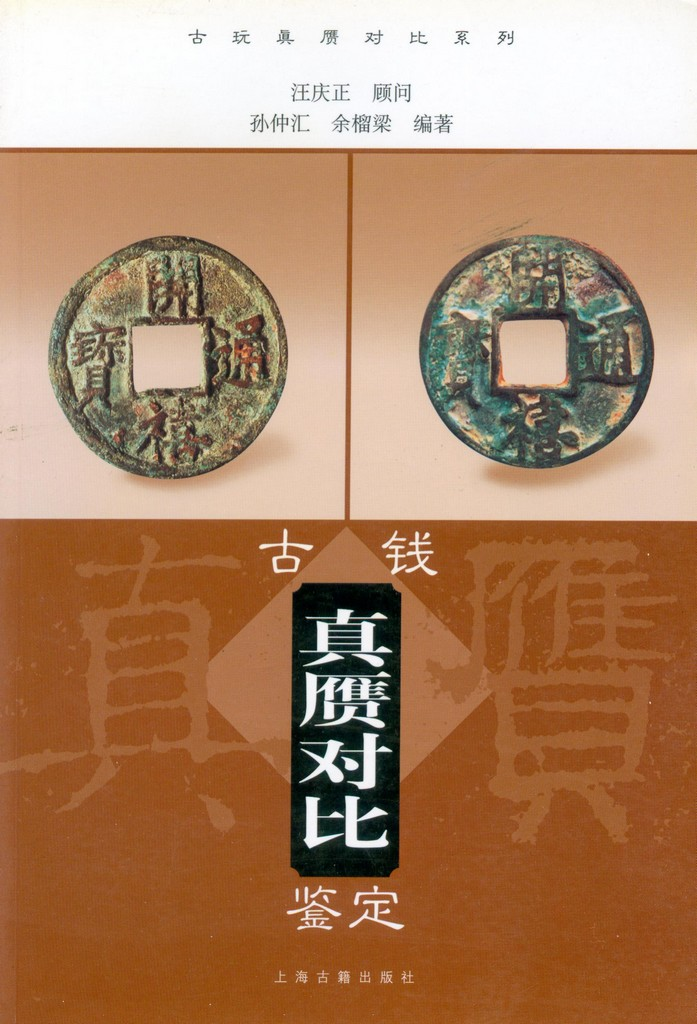 F5511 Counterfeit Ancient Coins of China (2003)