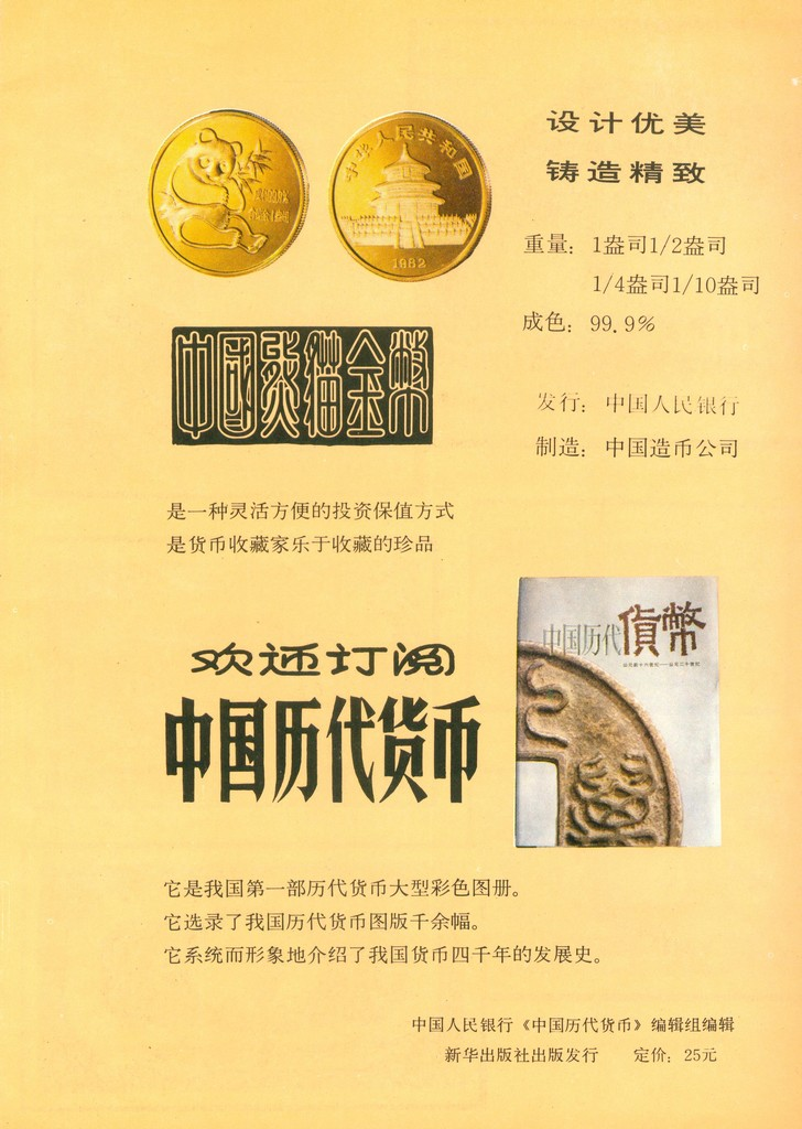 "F9502, Journal: ""China Numismatics"", Original First Issue of 1983 - Click Image to Close"
