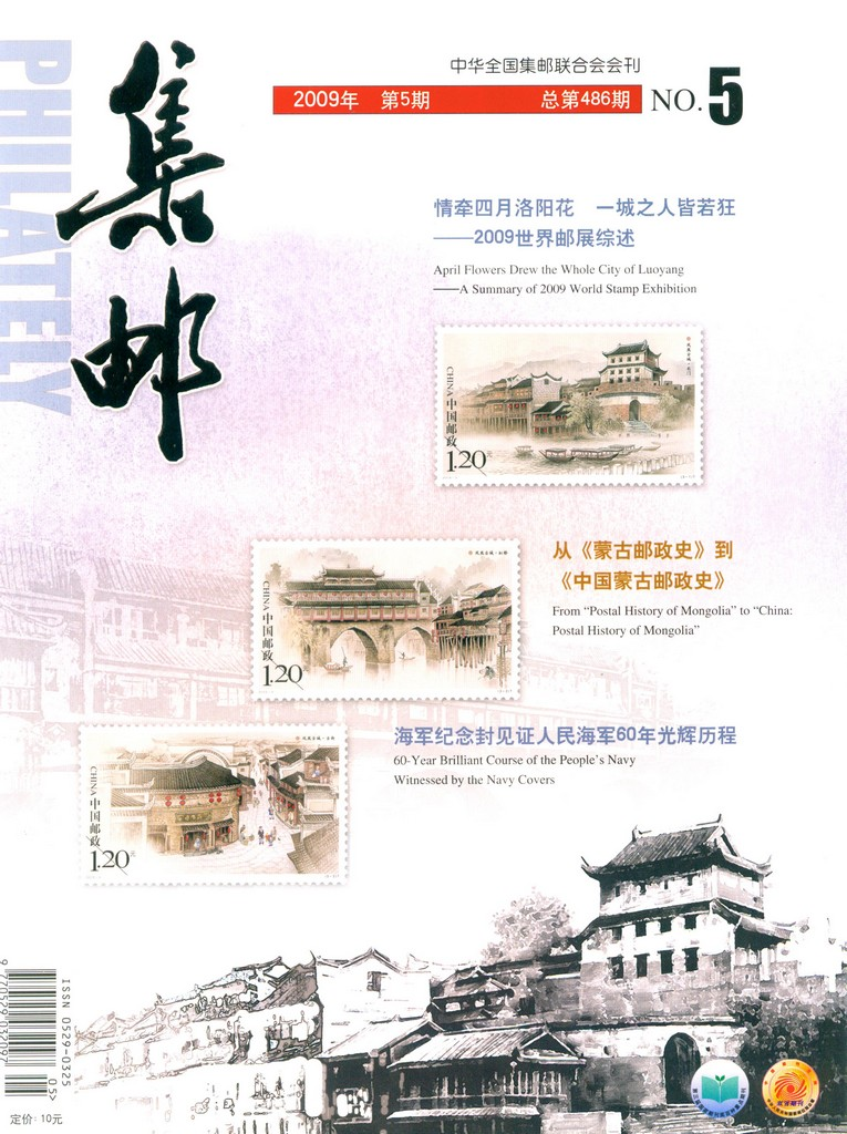 "F9505, Journal: ""China Philately"", 2014 Whole year of 12 issues"