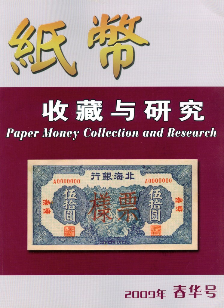 F9517, Journal: Paper Money Collection and Research (China), 2009