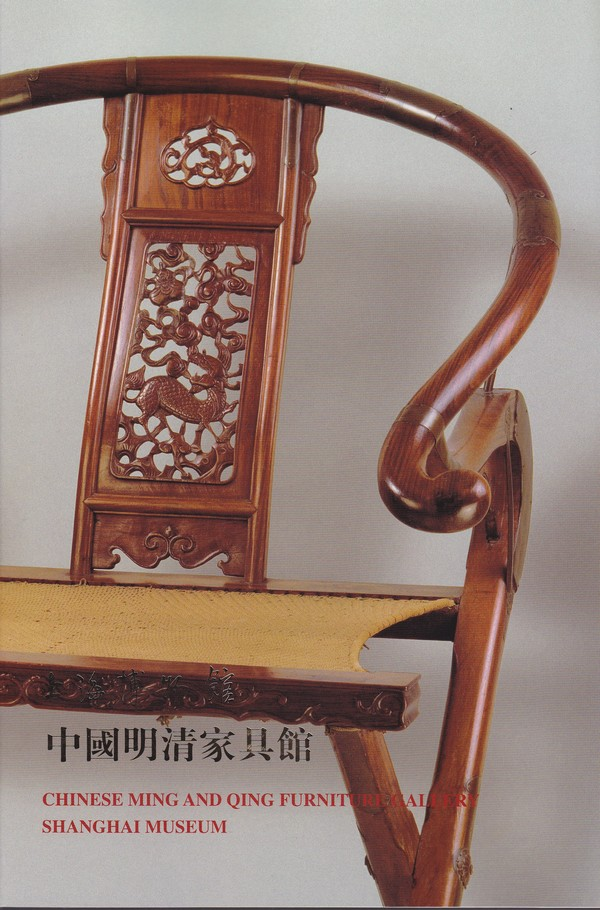 F0218, Brief Catalogue of Chinese Furniture Gallery, Shanghai Museum