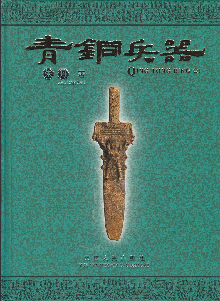F7005 China Bronze Weapons (2005)