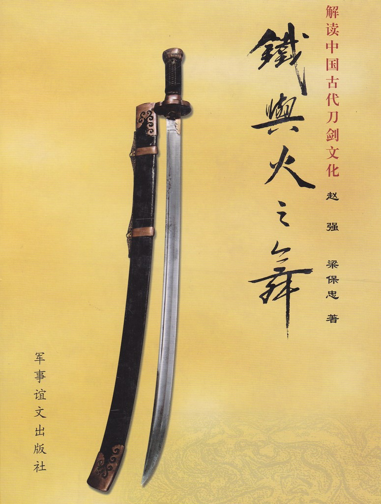 F7006, Study of Chinese Sword Culture (2008)