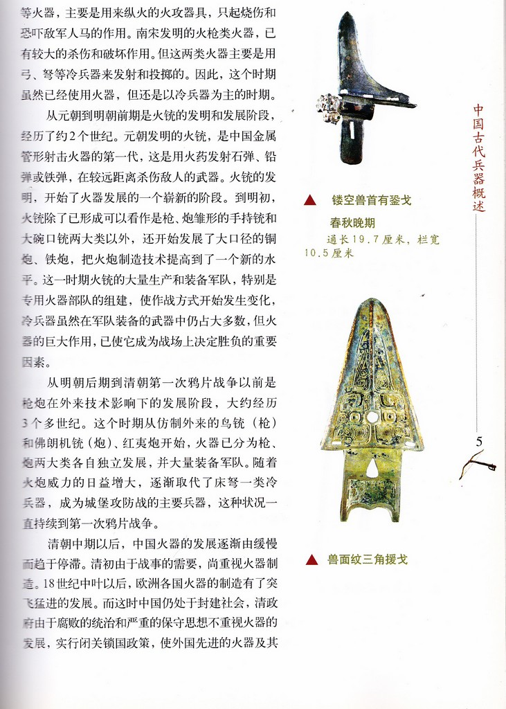F7007, Illustrated Ancient Weapons of China (2008)