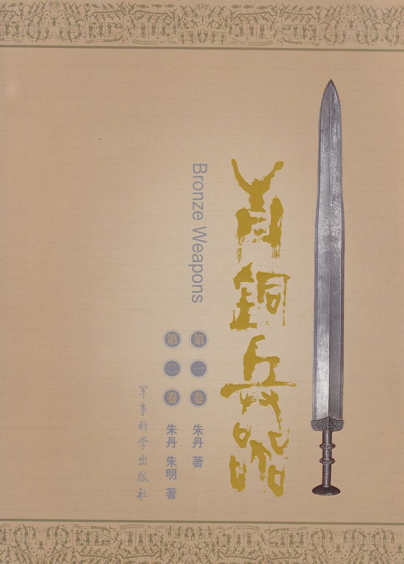 F7009, China Bronze Weapons (2013)