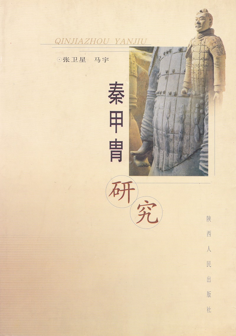 F7010, Research of Chinese Qin Dynasty Armour, 2004