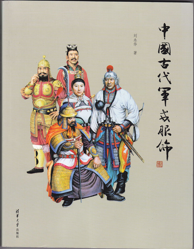 F7012, Book: Ancient Chinese Military Cloth, (China 2013)